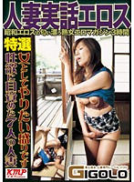 True Stories Of Married Sluts - This Is When Women Are At Their Horniest. The Erotic Mature Scent Of The Showa Era Still Lingers About The Pages Of This MILF Magazine Three Hours 下載
