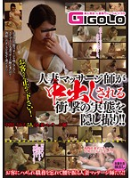 Shocking Hidden Camera Video Of A Married Woman Who Gets Creampied By Her Masseuse! (h_860gigl00220)