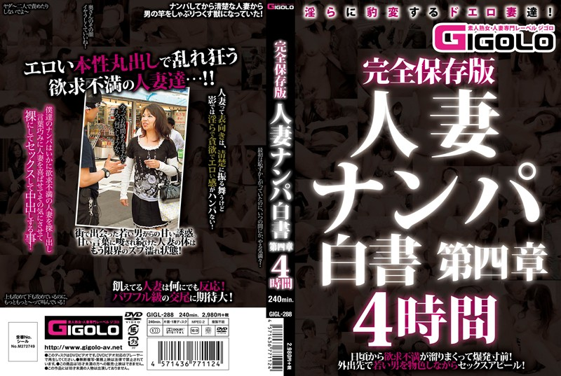 GIGL-288 Complete Collector's Edition - Picking Up Married Girls: A Report - Chapter 4 - 4 Hour