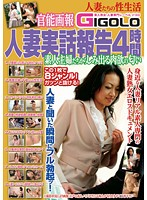 A Married Woman True Confession 4 Hours Amateur Housewives Give Off The Smell Of Lust Download
