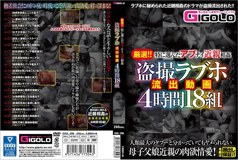 GIGL-298 Carefully! !Especially Chosen Dangerous Incest Voyeur Rabuho Outflow Videos 4 Hours 18 Pairs