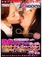 Mature Woman Lesbian Series III A Mature Woman Massage Parlor Esthetician Loves To Give Women Oil Massage Treatment And Seduce Them Into Lesbian Kisses! Double Dildo Vibrator Action! Big Vibrator! Strap On Dildo Ecstasy! Download