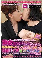 Mature Woman Lesbian Series VI A Mature Woman Massage Parlor Where Ladies Are Seduced With Lesbian Massage Therapy Into Hot Wet Kisses! Double Vibrator Action! Big Vibrator Fun! Strap On Dildo Orgasms Galore! (h_860gigl00363ps)