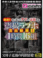Super Selections!! The Most Highly Select, Dangerous Forms Of Incest Peeping Videos From A Love Hotel Released 5 4 Hours/16 Couples Download