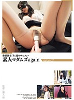 "Horned Up MILFs: ""Raw"" Footage Documentary - Amateur Madams - Again Restart: 02 Download"