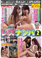 Yui's Picking Up Girls In The Street For Lesbian Fun 2 Yui Misaki (h_891nanx00050)