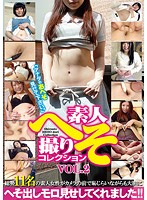 Amateur Bellybutton Footage Collection vol. 2 Download