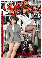 """Sadistic Factory """"Please Torture Me!"""" Introduction To Producing Sadistic Women Download"""