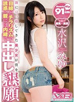 The Beautiful Girl Who Moved In Next Door Keeps Temping Me With Her Gaze And Flashes Of Her Undies! She Begged For My Creampie Behind Her Parents' Backs Miyu Mizusawa (h_910vrtm00066)