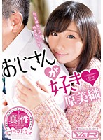 I Love Middle-Aged Men. Miori Hara. The Middle-Aged Man Who Is Adored By His Son's Girlfriend Download