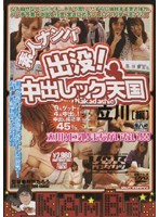 Amateur Pickup: Creampie Heaven Tachikawa Edition 下載