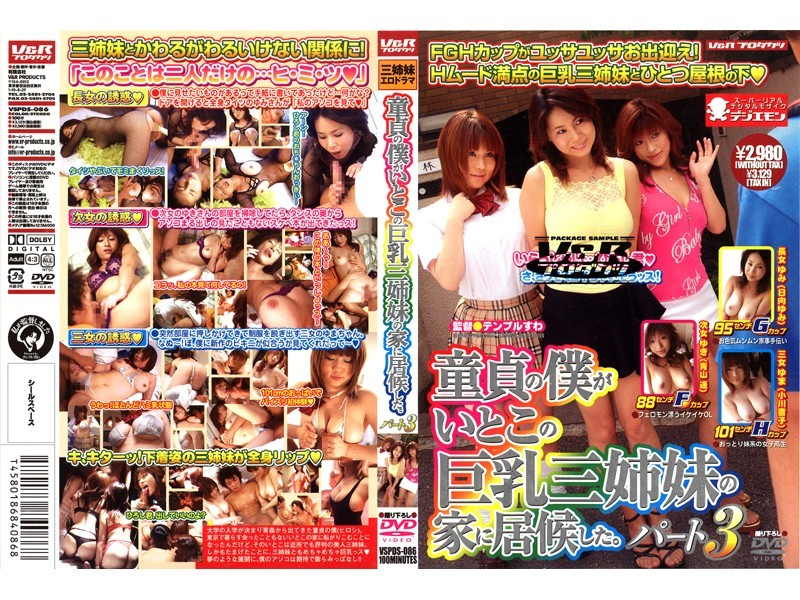 VSPDS-086 A Cherry Boy Moves In With Three Busty Sisters. Part 4 3