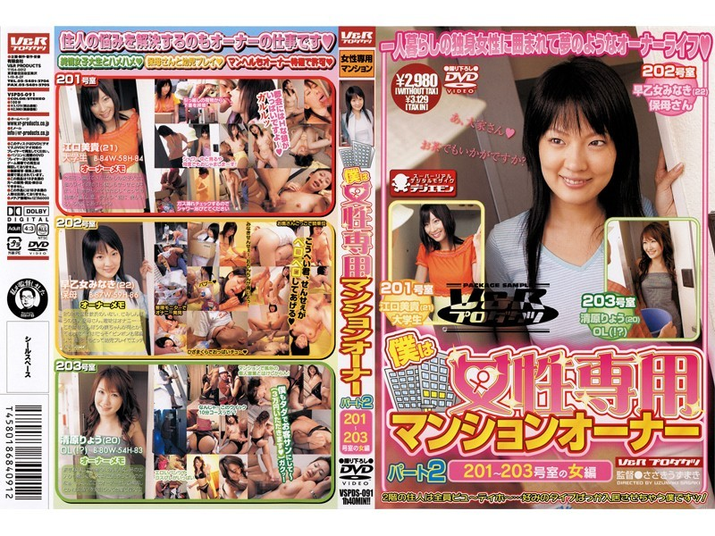 (h_910vspds00091)[VSPDS-091] I Own An Apartment Building For Women Only Part 2 (Women Of Room 201-203) Download