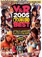 V & R 2005 Second Half BEST Download