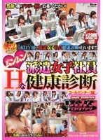 A Hot And Horny Temp Female Employee A Sexy Medical Exam Call Center 下載