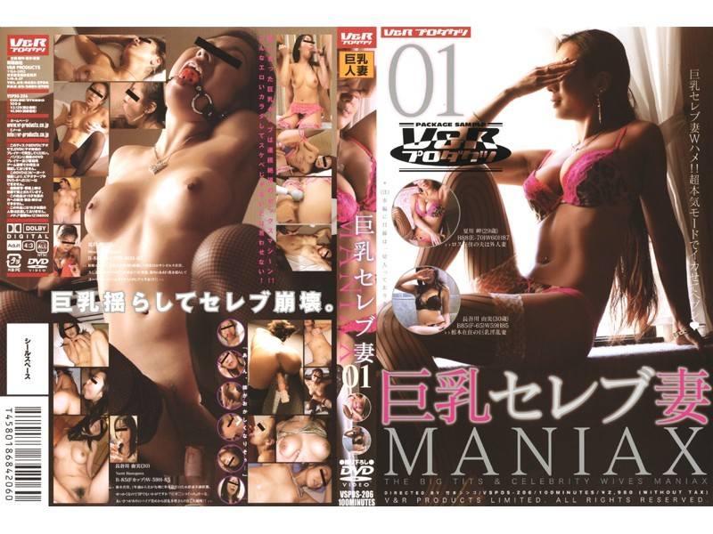 VSPDS-206 Rich Wives With Big Tits MANIAX 01