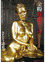 Gold Dust Slave Soapland Haruki Sato (h_918bug00003)
