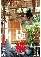 Extreme Rope Chapter 6 Yawaka Ninomiya Download