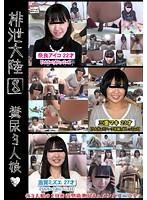 Scat Continent 8 - Three Girls' Piss & Shit Download