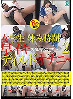 女学生休み時間早イキディルドオナニー2失禁潮吹きアクメver.(What Does This Female Student Do During Her Breaks? Prematurely Ejaculating Dildo Masturbation 2 Pissing Squirting Orgasmic Ecstasy Ver.) 下載