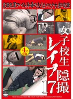 Schoolgirl Rape Hidden Camera 17 下載