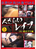 Kidnapping And Rape Of Office Ladies/Students Edition 下載