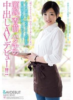 """""""I'll Decide Whether I Want To Continue After I Perform In One First(Lol)"""" That Popular Girl From The Local Cafe Is A Pure Beauty With Beautiful Tits! Kaho Seno Makes Her 20 Year Old Creampie AV Debut!! Download"""
