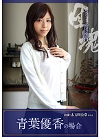 Mass Series 11 - Kimiaki Tachikawa 64-Years-Old - The Case Of Yuka Aoba (h_929uias00011)