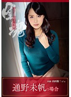 Series Collection 14 - The Case Of Miho Tono - Yuji Yamada - 67-Years-Old Download