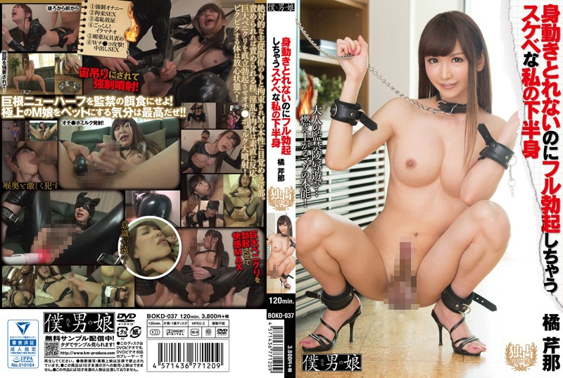 BOKD-037 Resulting In A Full Erection To Not Get Paralyzed Lewd My Lower Body TachibanaSeri那