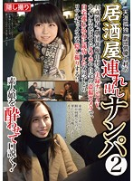 """Always Alone """"Stage Actor Nakamura"""" Is Picking Up Girls At An Izakaya To Take Them Home For Sex 2 Download"""