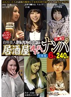 Would-be Celebrity Paichin Tanaka's Bar Take Out Picking Up Girls Highlights 6 Girls Download