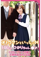 Daddy and Me: Hikari, 146 cm and XX Years old. A Tiny Idol's Aspirations to the Incest Creampies Record 04 下載
