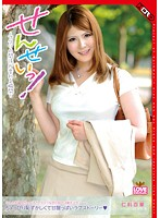 Teacher.! - The Moment Their Relationship Changed - Momoka Nishina Download