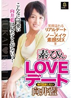No-Makeup LOVE Date. Ai Mukai, The Girl You Want All For Yourself Download