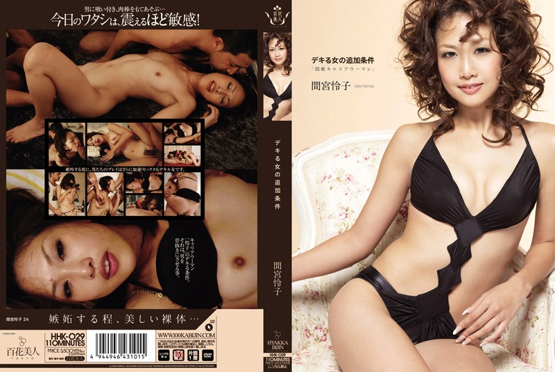 HHK-029 The Sex Mistress' Terms and Conditions ( Rieko Mamiya )
