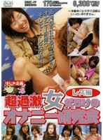 Street Corner Series  Super-Intense  Girls-a-Plenty Masturbation Laboratory  Lesbian Series (hjmo014)