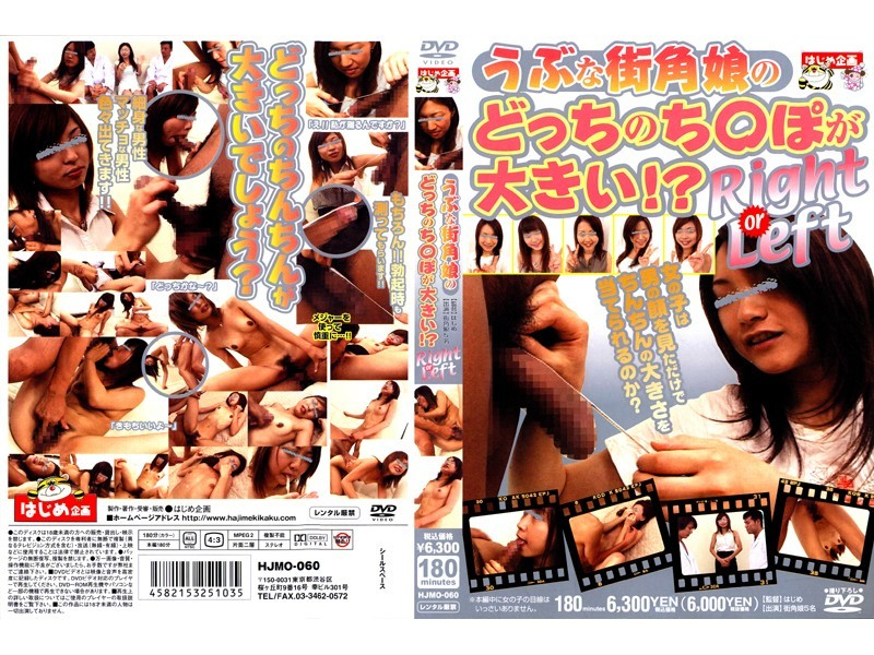 HJMO-060 ○ Which Port Afternoon Corner Of Naive Daughter Is Great! ? Right Or Left