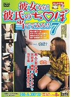 Street Corner Series - If You're His Girlfriend You'll Be Able to Guess Your Boyfriend's Cock!! 7 下載
