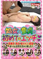 A Virgin And A Cherry Boy's First Sex Download