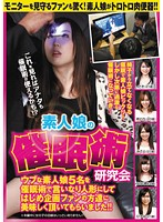 Amateur Girls Research The art of Hypnotism 下載