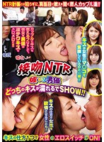 Cuckold Kissing Which Will Make Her Wetter, A Kiss From Her Boyfriend Or From An AV Actor? SHOW!! Download