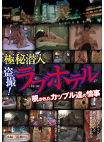 Top Secret Undercover Peeping! Creeping On Couples' Love Affairs At A Love Hotel Download