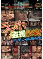 Secretly Filmed Videos Of Love Hotels! The Secretly Filmed Records Of Dirty Men And Women Download