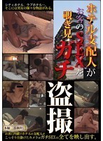 A Hotel Manager Secretly Watches And Films The SEX Of His Guests Download