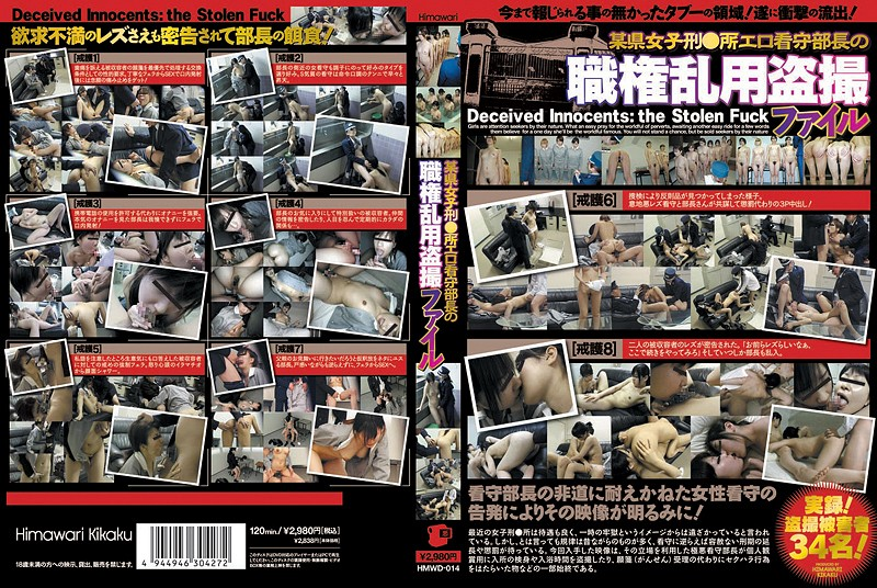 HMWD-014 Voyeur File Jailer Misconduct, Director Of Women's Erotic Punishment ● Prefecture Where Certain