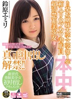 Freshman At A College For Rich Girls - A Sheltered, Sweet, Innocent Bookstore Clerk - This Prim And Proper Beautiful Girl Is Ready For Real Creampies!   Emiri Suzuhara (hnd00132)