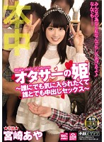 The only girls in a boy's club - She wants everyone to like her, and will let anyone cum in her - Aya Miyazaki Download