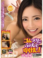 Pretending To Put On A Rubber And Giving Her A Creampie! Madoka Hitomi  (hnd00175)