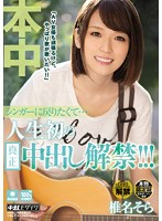 I Want to Go Back to Singing... Her First Ever Real Creampie Sex!!! Sora Shiina Download